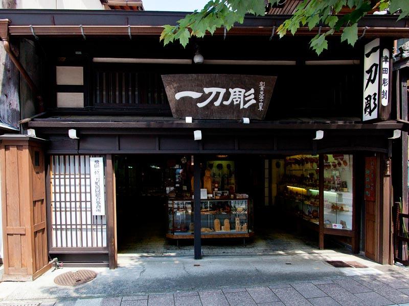 津田彫刻店